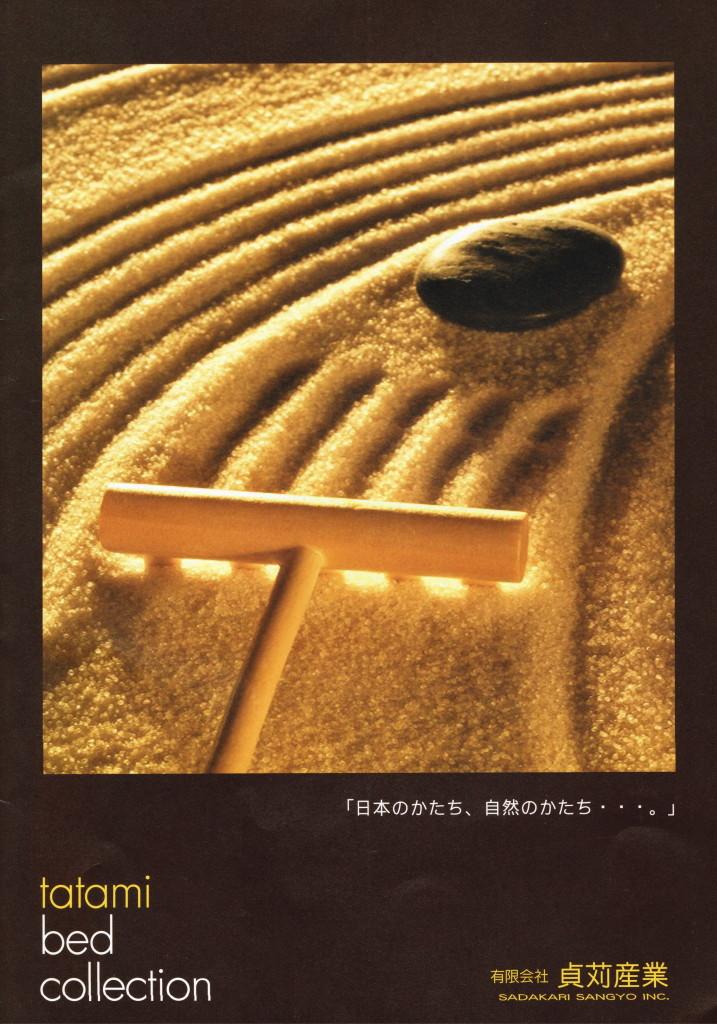 2010商品カタログ
