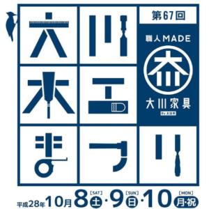 第67回 大川木工まつりのお知らせ