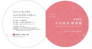 平成28年1月展示会のお知らせ