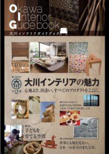 大川インテリアガイドブックに掲載!