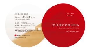 平成27年7月展示会のお知らせ