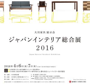 平成28年4月展示会のお知らせ
